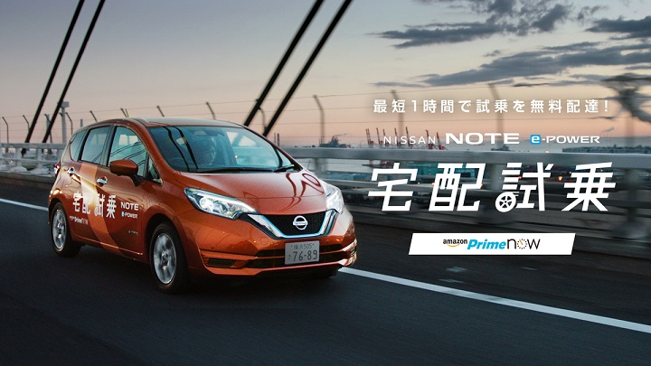 Nissan NOTE e-POWER, con pruebas de manejo a domicilio vía Amazon Japón