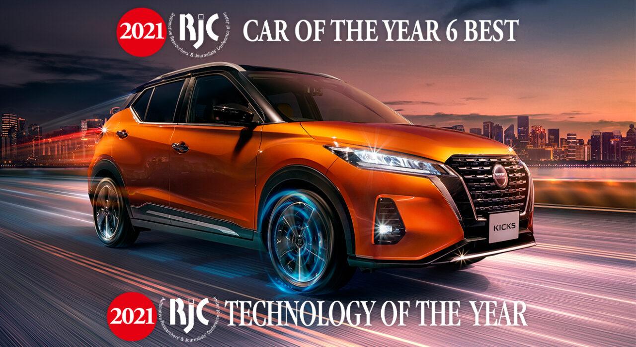 """Nissan e-POWER gana el premio de """"Tecnología del Año"""" en Japón"""